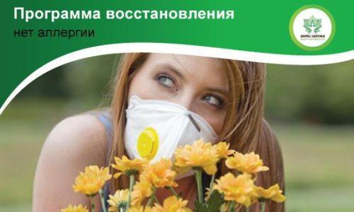 programma_allergiya